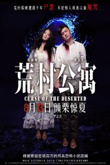 Affiche Curse of the Deserted