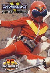 Affiche Super Sentai