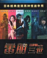 Affiche Lupin III