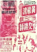 Affiche How Wong Fei-Hung Thrice Tricked the Lady Security Escort