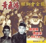 Affiche Wong Fei-Hung Goes to a Birthday Party at Guanshan
