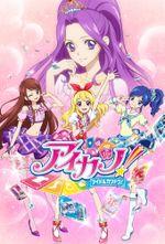 Affiche Aikatsu! Idol Katsudou!