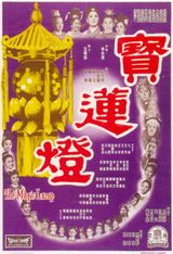 Affiche The Magic Lamp