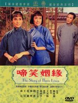 Affiche A Story of Three Loves (Part 1)