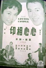 Affiche The Loving Couple