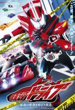 Affiche Kamen Rider Drive