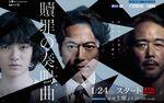 Affiche Shokuzai no sonata