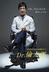Affiche Dr. Rintaro