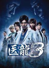 Affiche Iryu Team Medical Dragon 3