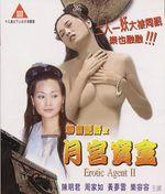 Affiche Erotic Agent II