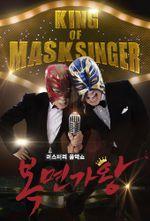 Affiche King of Masked Singer