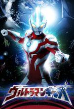 Affiche Ultraman Ginga