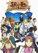 Affiche Silver Spoon 2nd Season