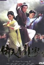 Affiche The Heaven Sword and Dragon Saber (2003)