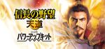 Jaquette NOBUNAGA'S AMBITION: Tendou with Power Up Kit / 信長の野望・天道 with パワーアップキット