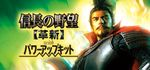 Jaquette NOBUNAGA'S AMBITION: Kakushin with Power Up Kit / 信長の野望・革新 with パワーアップキット