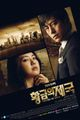 Affiche Empire of Gold