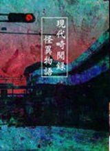Affiche Gendai inchiki monogatari: Dotanuki