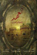 Affiche Al Ahed