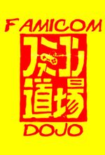 Affiche Famicom Dojo
