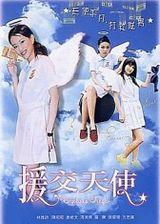 Affiche Enjokosai Angel