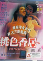 Affiche Two for the Bed