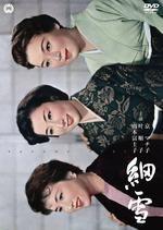 Affiche Sasameyuki