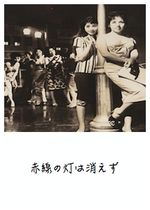Affiche Akasen no hi wa kiezu