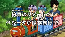 screenshots To the Promised Resort! Vegeta Goes on a Family Trip?!