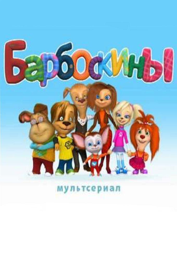 Барбоскины картинки цветные - 69d15