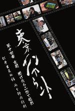 Affiche Tokyo Encounter