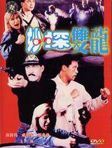 Affiche City Cops