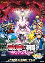 Affiche Pokémon 17 : Diancie et le Cocon de l'Annihilation
