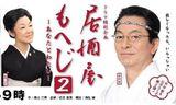 Affiche Izakaya Moheji 2