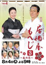Affiche Izakaya Moheji 3
