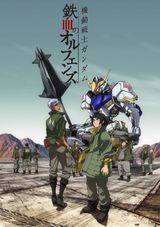 Affiche Mobile Suit Gundam: Iron-Blooded Orphans