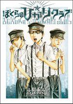 Couverture Notre Hikari Club Vol.1