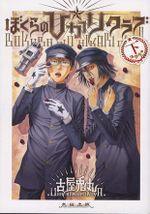 Couverture Notre Hikari Club Vol 2