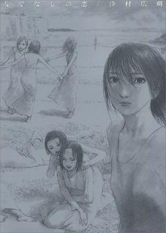 Couverture Hitodenashi No Koi  - The love of the brute