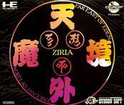 Jaquette Far East of Eden : Ziria