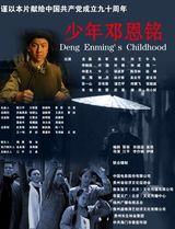 Affiche Deng Enming's Childhood
