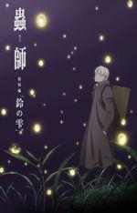 Affiche Mushishi Zoku Shou: Suzu no Shizuku