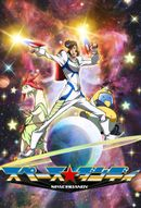 Affiche Space Dandy
