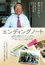 Affiche Death of a Japanese Salesman
