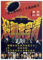 Affiche Flying Guillotine 2