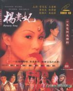 Affiche Dynasty Tong Vol 1