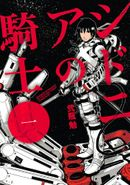 Couverture Knights of Sidonia