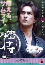 Affiche Samurai Cat