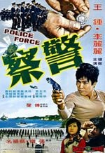 Affiche Police Force