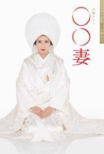 Affiche Marumaru Tsuma